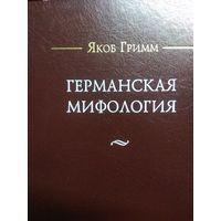 Германская мифология. В 3 томах