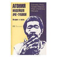 Мелья. Агония индейцев аче-гуаяки. История и песни