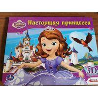 София прекрасная Настоящая принцесса 3D