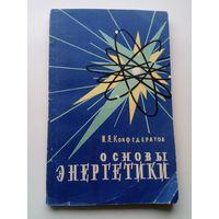 Иван Конфедератов Основы энергетики 1967 год