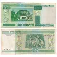 W: Беларусь 100 рублей 2000 / аЕ 2034415 / до модификации с внутренней полосой