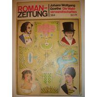 Роман-газета на немецком языке