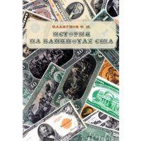 История на банкнотах США. Федор Плакунов.
