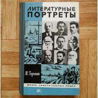 М. Горький - Литературные портреты (серия ЖЗЛ)