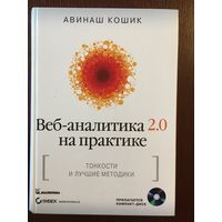 Веб-аналитика 2.0 на практике. Тонкости и лучшие методики (+ CD)