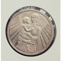 Предпраздничная распродажа. Болгария 25 левов 1981г. Мать и дитя. Серебро. Нечастая.