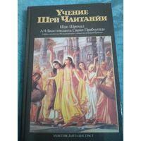 Бхактиведанта Свами Прабхупада, А.Ч. Шри Шримад. Учение Шри Чаитанйи