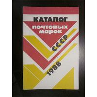 Каталог почтовых марок СССР 1988