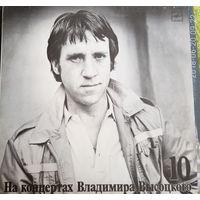 Владимир ВысоцкийКони привередливые 10