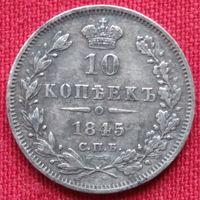 10 копеек 1845 года СПБ-КБ. ОЧЕНЬ КРАСИВАЯ!