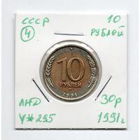 СССР 10 рублей 1991 года ЛМД - 4