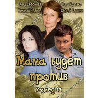 Мама будет против (2013) Все 4 серии