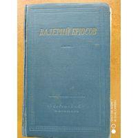 """Валерий Брюсов. Стихотворения и поэмы. Серия: """"Библиотека поэта"""". (1961 г.)"""