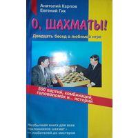 "А. Карпов, Е. Гик ""О, шахматы!"""