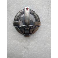 Знак: пограничные войска Югославии,времён СССР.