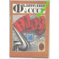 Журнал Филателия СССР 1987г No 1-12.