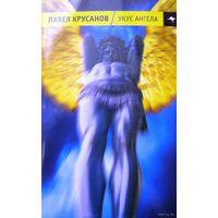 Укус ангела Павел Крусанов В подарок к купленной книге