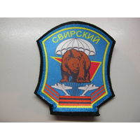 Шеврон 300 отдельный парашютно-десантный полк Россия