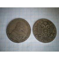 1 рубль 1749 г. - копия монеты.