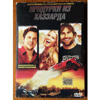 Придурки из Хаззарда / The dukes of the Hazzard DVD9