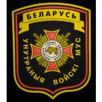 Шеврон внутренних войск