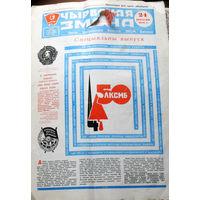 Чырвоная змена 24 верасня 1970. Спецыяльны выпуск.