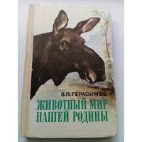 Василий Герасимов Животный мир нашей Родины
