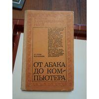 """Книга """"От абака до компьютера""""  1975 год"""