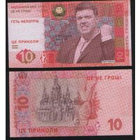 Сувенир - Украина 10 гришок 2006 год (Уруваи) na04 торг заоблачный
