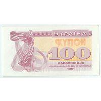Украина, купон 100 карбованцев 1991 год.