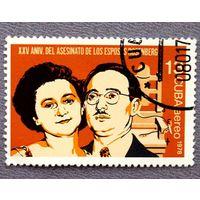 Куба 1978. 25-летие смерти Юлиуса и Этель Розенберг, американских коммунистов.Полная серия.