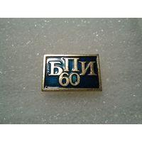 Значок. БПИ 60 лет. Белорусский политехнический институт