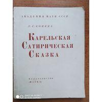 Карельская сатирическая сказка / У. С. Конкка. (1965 г.)