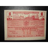 Распродажа с 1 рубля! Лотерея ОСОАВИАХИМА 1932 года.