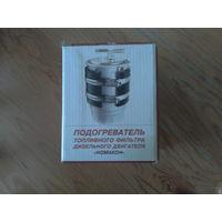 Подогреватель топливного фильтра НОМАКОН ПБ-103