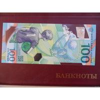 АВ002151824 - СЕРИЯ ЗАМЕЩЕНИЯ, ФУТБОЛ - 100 рублей Россия. ПЛАСТИКОВАЯ БАНКНОТА.
