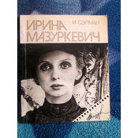 Ирина Мазуркевич И.Сэпман
