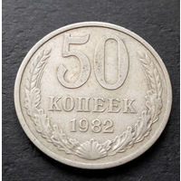 50 копеек 1982 СССР #02