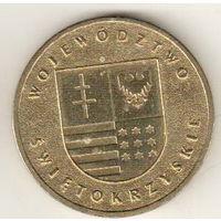 Польша 2 злотый 2005 Свентокшиское воеводство