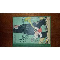 Книга ''Золотой ключик'' 1950 года