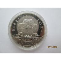 1 рубль 2014 Война 1812 года
