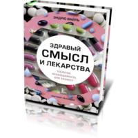 Эндрю Вайль, Здравый смысл и лекарства