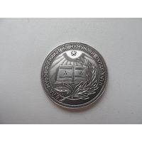 Медаль серебряная за учебу Азербайджанская ССР 1954г.