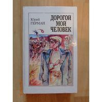 """Книга """"Дорогой мой человек"""""""