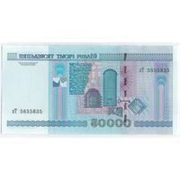 Беларусь, 50000 рублей 2000 год, серия пТ , UNC.