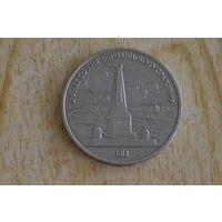 СССР 1 рубль 1987 175 лет Бородино