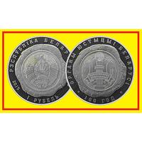 ОБМЕНЯЮ монеты РБ или раннего СССР на Органы юстиции Беларуси. 100 лет