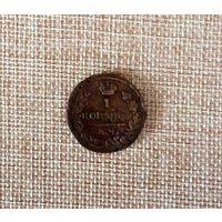 Копейка 1823 года Александр 1 с рубля!!!