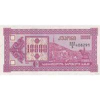 Грузия 10 тыс. купонов 1993 (3-й) (ПРЕСС)