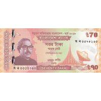 Бангладеш 70 така 2018 (ПРЕСС)